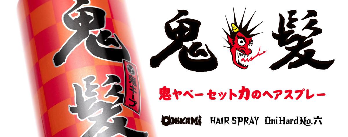 ONIKAMI hair styling spray No.6